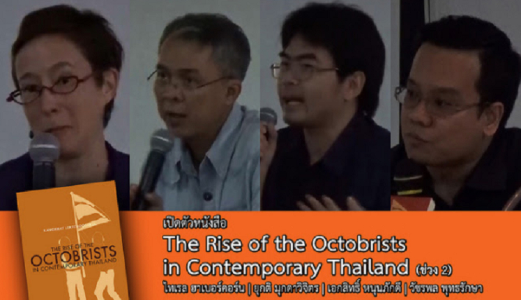 The Rise of the Octobrists in Contemporary Thailand | ไทเรล-ยุกติ-เอกสิทธิ์-วัชรพล